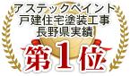 アステックペイント戸建住宅塗装工事長野県実績第1位。