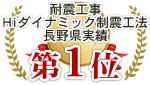 耐震工事Hiダイナミック制震工法長野県実績第1位。