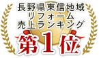 長野県東北信地域リフォーム売上ランキング第1位。
