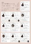 12ヶ月の暮らしレシピ PDFチラシ